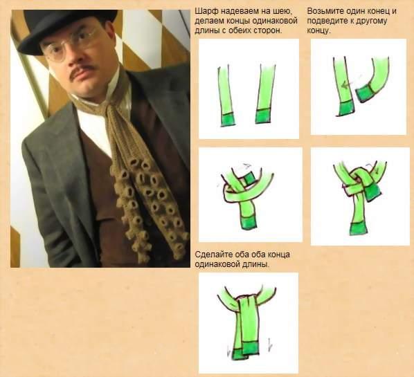 Как завязывать шарф