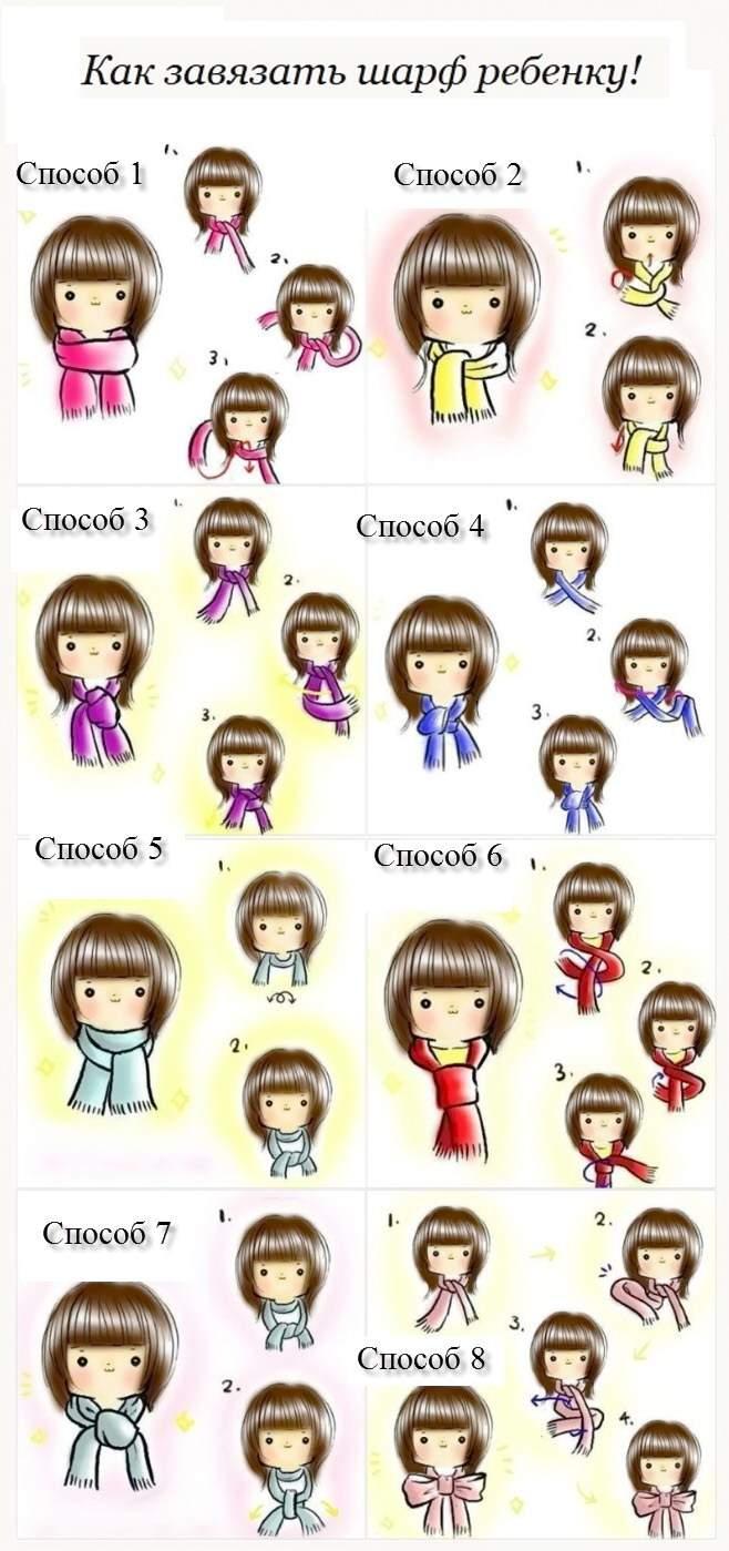 8 способов завязать шарф